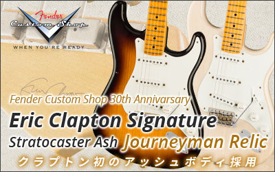 Fender Custom Shop 30th Anniversary Eric Clapton Signature Stratocaster Ash Journeyman Relic 発売!!