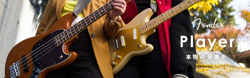Fender Player シリーズ