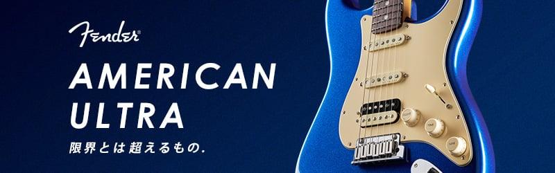 Fender AMERICAN ULTRA フェンダー アメリカン ウルトラ特設ページ