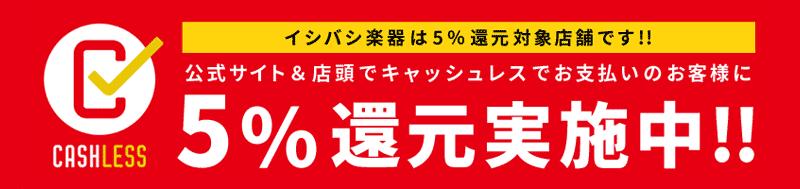 イシバシ楽器オンライン5%OFFクーポン