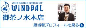 御茶ノ水本店