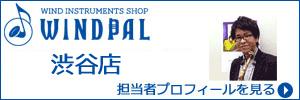 渋谷WEST