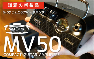 VOX MV50 Compact Guitar Amplifiers