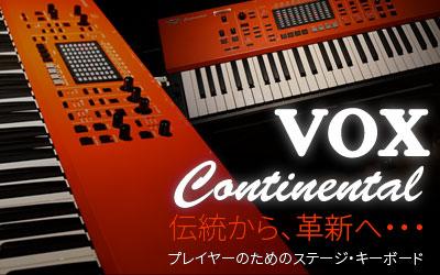 VOX Continental ステージ・キーボード スペシャルコンテンツ