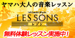 無料体験レッスン実施中! / イシバシミュージックレゾン