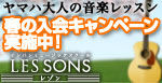 入会受付中! / イシバシミュージックレゾン