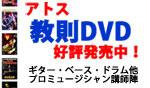 アトス教則DVD