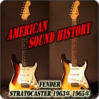 アメリカンサウンドヒストリー