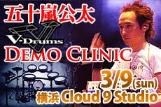 五十嵐公太 V-Drums DEMO CLINIC