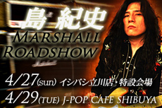 島紀史 Marshall ROADSHOW