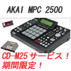AKAI / MPC2500