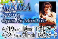 亜KIRA Spring Open Air Mini Live