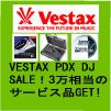 VESTAX PDXシリーズ DJ SALE!