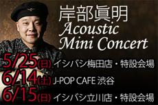 岸部眞明 Acoustic Mini Concert