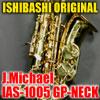 イシバシオリジナル「J.Michael / IAS-1005 GP-NECK」 アルトサックスセット《予約受付5月上旬発売予定》