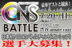 CNS BATTLE [ CDJ NEW STYLE BATTLE 2008 ]