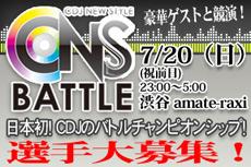 CNS BATTLE [ CDJ NEW STYLE BATTLE 2008 ]