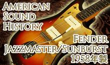 American Sound History