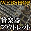 【管楽器アウトレット・セール!】