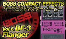 BOSS COMPACT EFFECTS パーフェクトマスター・ムービー