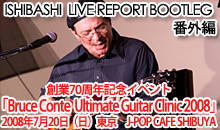 ISHIBASHI LIVE REPORT BOOTLEG 番外編