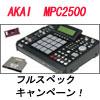 AKAI / MPC2500+EXM-128 【128MBメモリー】+CD-M25【オプションCDボード】 SET
