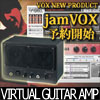 VOX / JamVOX PCベース・バーチャル・ギターアンプ 9/28発売予定 予約受付中!