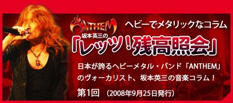 Anthem坂本英三のヘビーでメタリックなコラム「レッツ!残高照会」