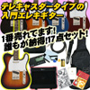 Mavis / MTL-280 入門用エレキギターセット テレキャスタータイプ