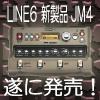LINE6 / JM4 LOOPER ルーパー 【10月23日発売】【送料無料】