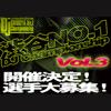 渋谷NO.1 DJ CHAMPIONSHIP VOL.3開催決定!選手募集中!