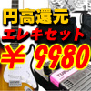 Mavis / MST-200 入門用エレキギター / プライスダウンでボリュームアップ!円高還元 9980円