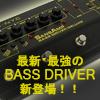 TECH21 / SANSAMP BASS DRIVER DELUXE