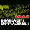 渋谷NO1 DJ CHAMPIONSHIP VOL.3開催!選手募集12月7日まで!!