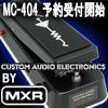 MXR / MC-404 CAE WAH ワウペダル 【送料無料】【12月中旬発売予定】
