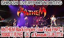 ISHIBASHI LIVE REPORT BOOTLEG