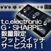 tc.electronic / G・Sharp ラック・マルチ・エフェクター 【送料無料】【数量限定でG・SWITCHプレゼント中】