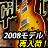 ギブソン・レスポール・スタンダード2008再入荷!