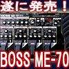 BOSS / ME-70 マルチエフェクター 【2月15日発売】