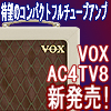 VOX / AC4TV8 ギターアンプ 【新製品】
