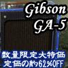 Gibson / GA-5 ギターアンプ Les Paul Jr PLEXI 【数量限定大特価】【旧代理店商品】