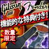 フェンダー/ギブソンの対象商品に機能的なチューナーとギグケースプレゼント!!
