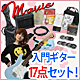 Mavis エレキギター入門セット!