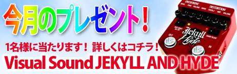 毎月厳選された楽器やアクセサリーが当たります! 第2回目はVisual Sound JEKYLL AND HYDEが当たります!