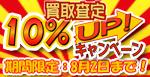 買取り査定10%UPキャンペーン