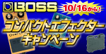 BOSSコンパクトエフェクターキャンペーン 10/16から!