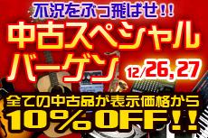 中古スペシャルバーゲン・中古全品10%オフ!・12/26,27