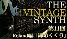 THE VINTAGE SYNTH(ローランド編)
