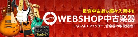 WEBSHOP中古楽器・いよいよエフェクター・管楽器の取り扱い開始!