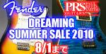 フェンダーUSA&PRS灼熱の2台ブランド!!DREAMING SUMMER SALE 2010 IN 渋谷 新品全品5%OFF